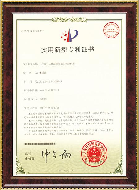 品革背景墙专利证书