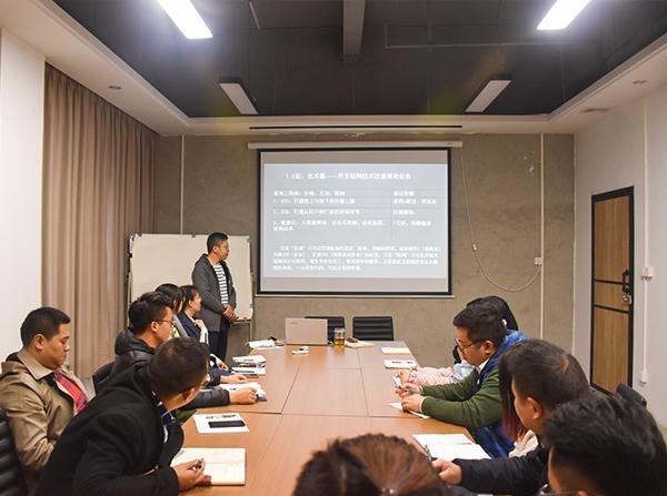 品革团队会议互联网转型主题会议