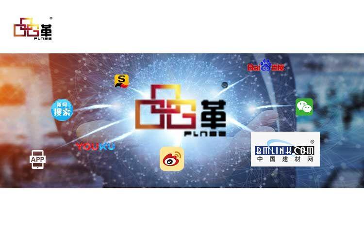 共赢新财富:品革皮雕与中国建材网达成全面战略合作!