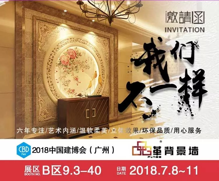 邀请函|广州建博会,品革背景墙与您不见不散!