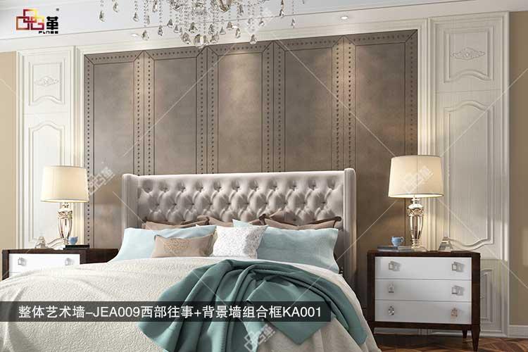 品革皮雕背景墙教你十四条装修风水学值得你收藏!