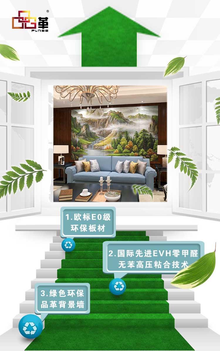 绿色环保装修建材需求,品革皮雕背景墙厂家欧盟环保